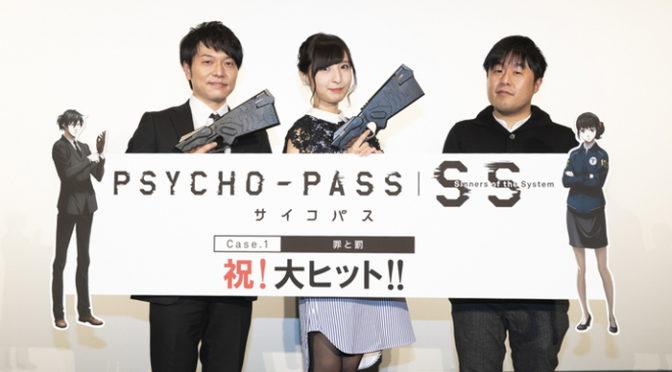 野島健児・佐倉綾音『PSYCHO-PASS  SS Case.1 罪と罰』初日舞台挨拶