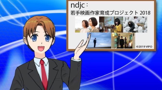 「ndjc:若手映画作家育成プロジェクト2018」「合評上映会」を全国4都市で開催!「一般モニター」募集も!