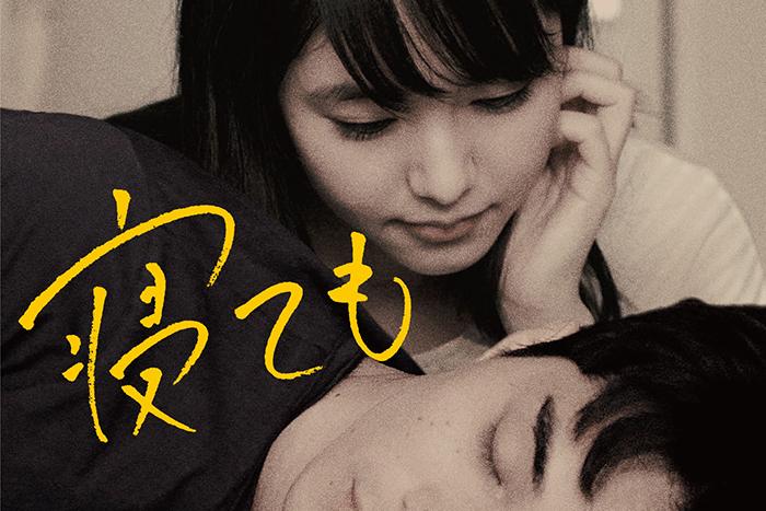 東出昌大 x 唐田えりか 「寝ても覚めても」フランスでもヒットスタート!Blu-ray&DVD 発売決定!