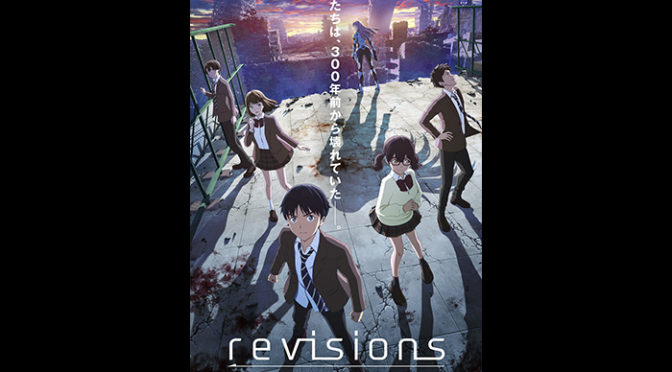「revisions リヴィジョンズ」S.D.S.ミーティング@新宿ロフトプラスワン開催決定!