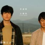 井浦新、大橋彰(アキラ100%)が兄弟役!横尾初喜監督最新作映画『こはく』