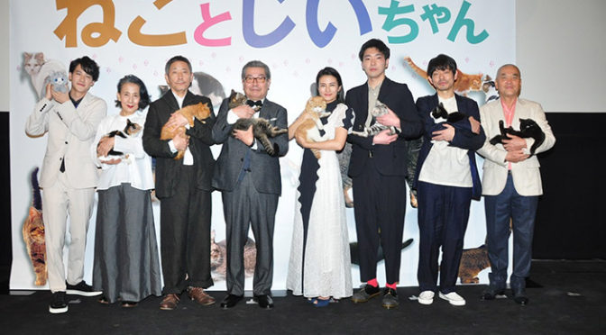 """猫の日公開記念!""""猫だらけ""""の『ねことじいちゃん』初日舞台挨拶"""