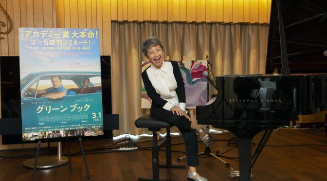 綾戸智恵サロンコンサート&『グリーンブック』トークイベントレポ!演奏映像もどうぞ!