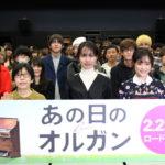 戸田恵梨香 × 大原櫻子 未来の保育士とティーチイン!映画『あの日のオルガン』試写会!