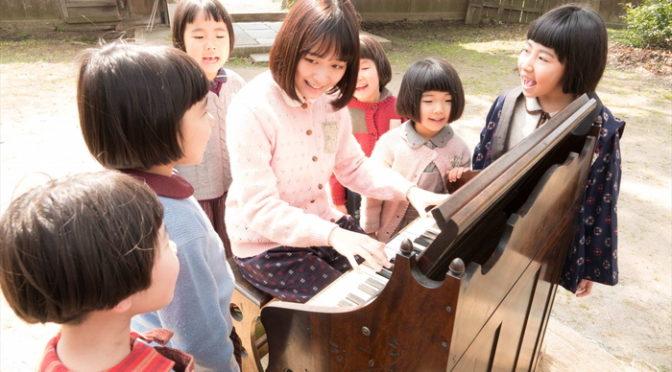 『あの日のオルガン』大原櫻子のオルガン演奏シーン映像解禁!