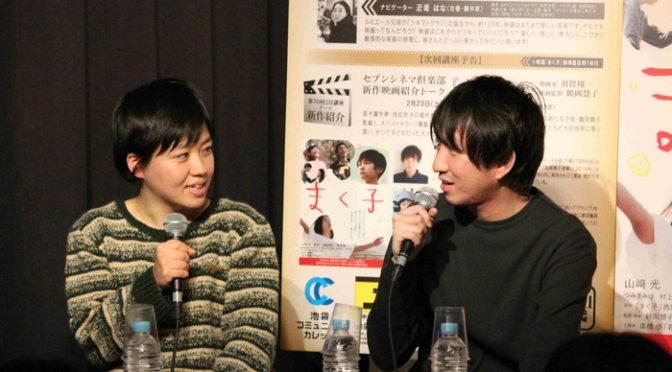 漫画家・羽賀翔一が山﨑光、そして草彅剛の演技を絶賛! 『まく子』トークイベント