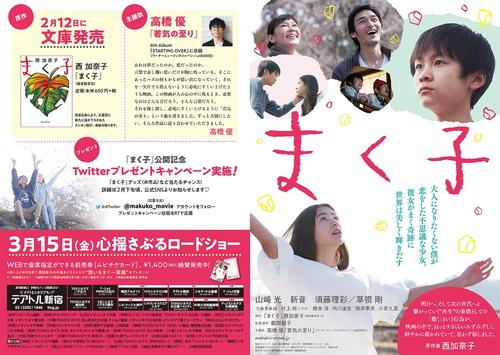 山﨑光x新音x須藤理彩x草彅 剛『まく子』