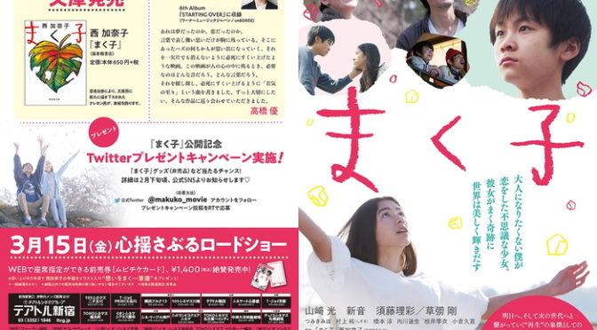 山﨑光x新音x須藤理彩x草彅 剛『まく子』に著名人コメント続々!