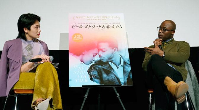 バリー・ジェンキンス監督 x コムアイ『ビール・ストリートの恋人たち』公開記念トークショー
