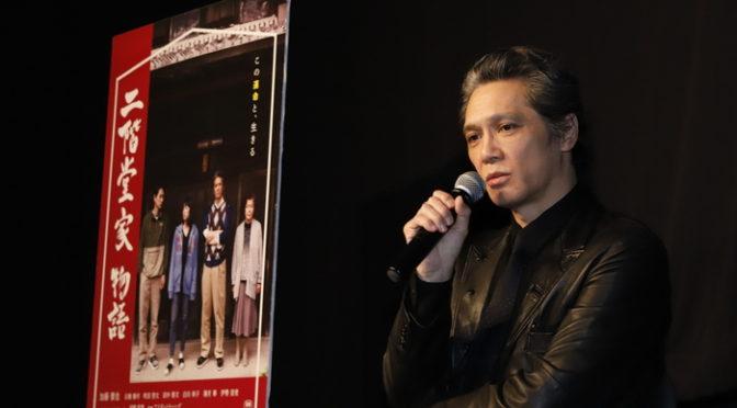 加藤雅也 若かりし頃の思い出の地 横浜舞台挨拶 『二階堂家物語』タイトル秘話を語る
