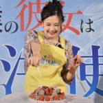 映画『僕の彼女は魔法使い』公開記念!千眼美子マジカルバレンタインクッキング