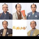 『引っ越し大名』こと松平直矩は、及川光博!他、追加キャスト発表!