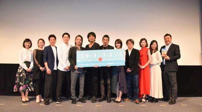 関口知宏 主演 宇崎竜童 共演『波乗りオフィスへようこそ』完成披露試写会