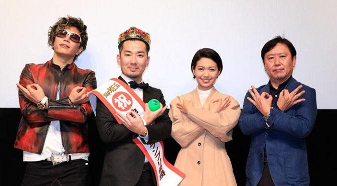 二階堂ふみ・GACKT『翔んで埼玉』「地元-1グランプリ」表彰式&2日目舞台挨拶