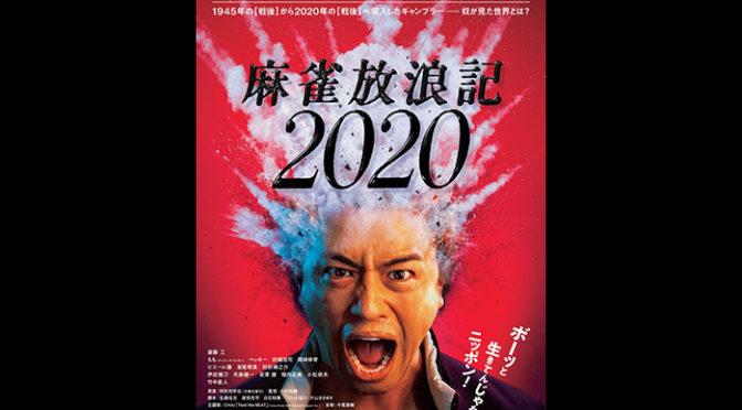 斎藤工が爆発!?『麻雀放浪記2020』ポスター到着!予告は・・・・