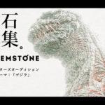 才能発掘オーディション「GEMSTONE」第一弾企画「ゴジラ」の審査員に樋口真嗣監督が就任!
