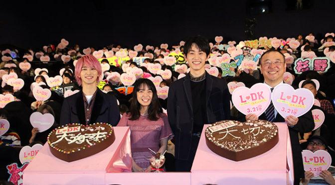 上白石萌音、杉野遥亮、横浜流星 ドキドキ『L♡DK 』完成披露イベント