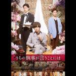 永瀬 廉 x 清原 翔『うちの執事が言うことには』主題歌もKing & Prince&最新予告映像解禁!
