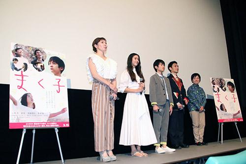 山﨑光、新音、草彅剛、須藤理彩、鶴岡慧子監督 映画『まく子』完成披露