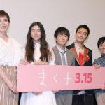 当選確率50倍!山﨑光、新音、草彅剛、須藤理彩登壇!『まく子』完成披露上映会
