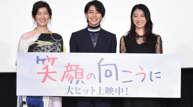 高杉真宙、安田聖愛、佐藤藍子登壇!『笑顔の向こうに』東京・公開記念舞台挨拶