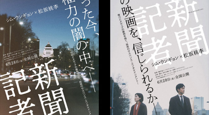 シム・ウンギョン × 松坂桃李 W主演映画『新聞記者』特報到着!コメントも