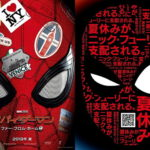 『スパイダーマン:ファー・フロム・ホーム』 日本版予告、ポスター、ティザーチラシが到着!