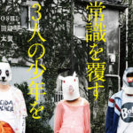 菅田将暉、太賀 出演発表! YOSHI x 森立嗣監督『タロウのバカ』