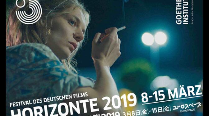 『ドイツ映画祭「HORIZONTE 2019」 』オープニング作品&来日ゲスト決定!!