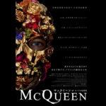 『マックイーン:モードの反逆児』特報予告映像・ポスタービジュアル解禁
