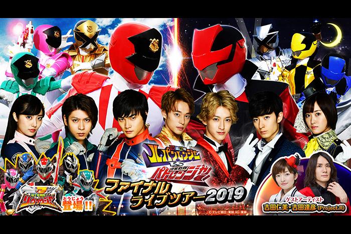 「ルパパト ファイナルライブツアー2019」キャラクターソングの歌唱決定!
