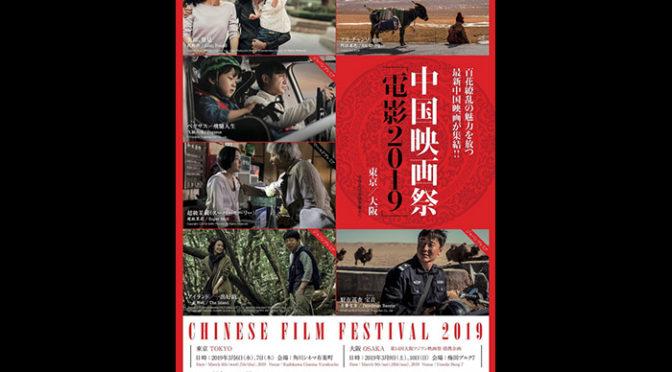百花繚乱の魅力を放つ最新中国映画、厳選6本を一挙上映!中国映画祭「電影2019」東京&大阪で開催!
