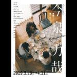 『愛がなんだ』公開記念、今泉監督の過去作品を一挙上映企画決定!at キネカ大森