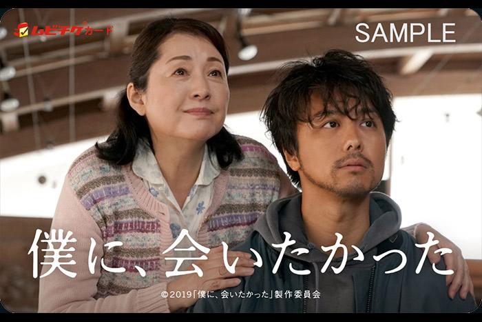TAKAHIRO主演『僕に、会いたかった』ムビチケカード限定デザインとの2種発売決定!