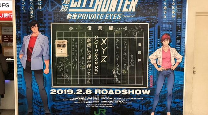 映画『劇場版シティーハンター』新宿と大型コラボ!ゴールデン街でも!