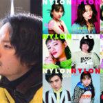 「NYLON JAPAN」創刊15周年記念 宇賀那健一監督で映画『転がるビー玉』製作決定 主役オーディションあり!