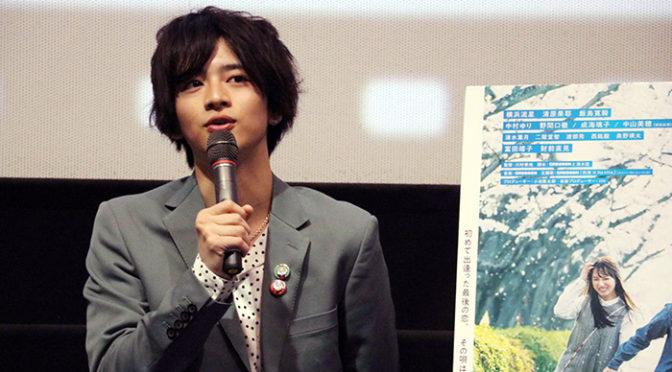さぬき映画祭で飯島寛騎が『愛唄 ー約束のナクヒトー』舞台挨拶!