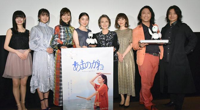 福地桃子ら登壇『あまのがわ』初日舞台挨拶 OriHime開発者 吉藤オリィも登場!