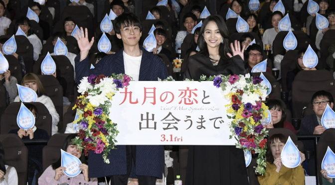 高橋一生、川口春奈 登壇!『九月の恋と出会うまで』 号泣試写会