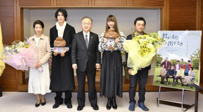 寛 一 郎、山下リオ、松原智恵子 川口市長を表敬訪問『君がまた走り出すとき』
