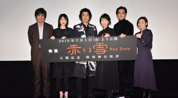 永瀬正敏 菜 葉 菜ら登壇『赤い雪 Red Snow』公開記念舞台挨拶