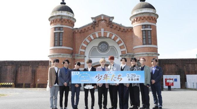 SixTONES、なにわ男子、Aぇ!groupのメンバーら『映画 少年たち』旧奈良監獄凱旋!