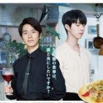 村井良大 x ジュンQ 朗読劇映画化『最果てリストランテ』5月18日より公開決定!