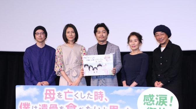 安田顕&大森監督 観客に宣伝フレーズ考えて!とお願い『母を亡くした時、・・・』公開記念舞台挨拶