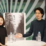 佐藤秋、山口遥が活弁シネマ倶楽部で渾身の映画『足りない二人』を語った!!