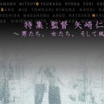 人を愛し、人を裏切り、傷つけあう。新宿K's cinemaで矢崎仁司監督4作品特集上映決定!