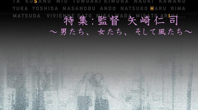 安藤政信、永夏子、粟島瑞丸ほか『特集:監督 矢崎仁司』アフタートーク決定!