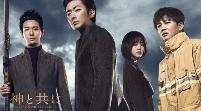 映画『神と共に』ついに日本公開決定!韓国人口の半分以上2700万人動員