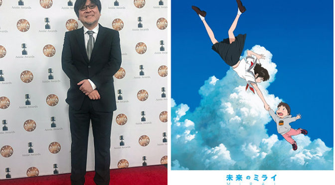 快挙!『未来のミライ』が第46回アニー賞の長編インディペンデント作品賞受賞!
