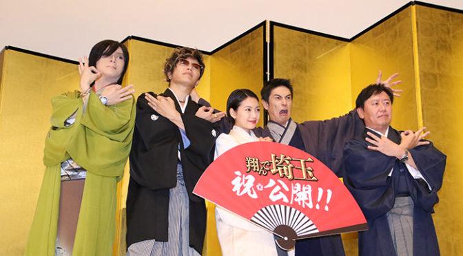 GACKTと伊勢谷友介のキスで大盛り上がり!「翔んで埼玉」出陣式兼初日舞台挨拶